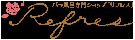 バラ風呂専門ショップ「リフレス」