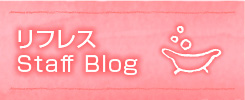 リフレスStaff Blog